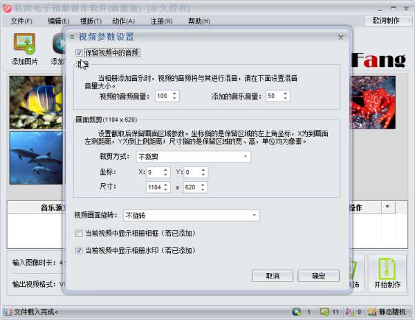 私房电子相册制作软件支持视频素材添加功能