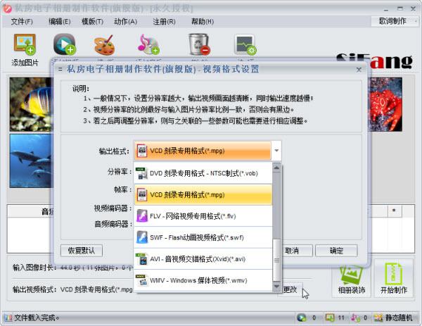 私房电子相册制作软件提供丰富输出格式