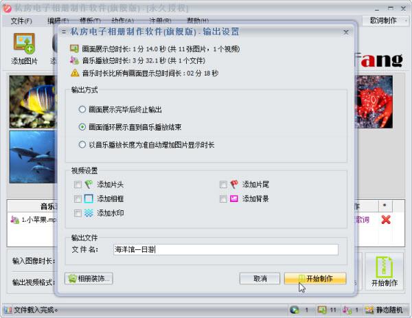 电子相册制作输出自定义文件名