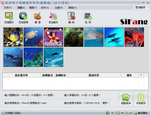 制作电子相册软件的使用