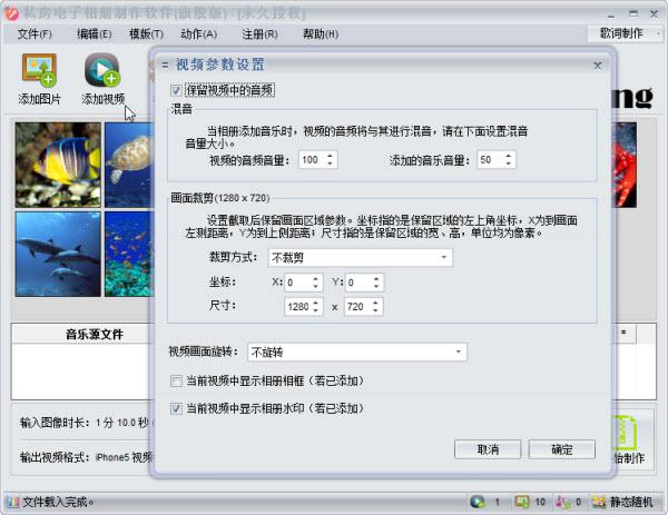 电子相册制作软件支持视频素材