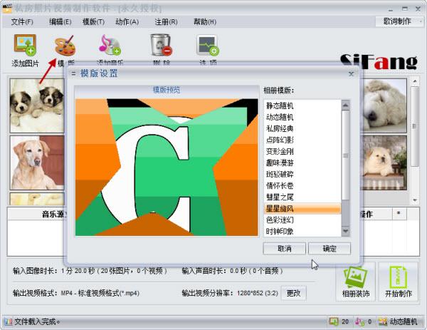 照片视频制作软件提供展示特效