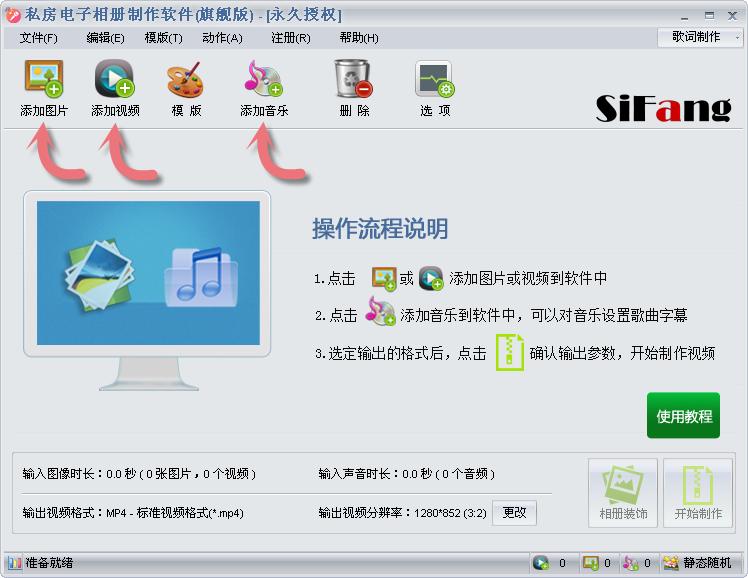电子相册制作软件
