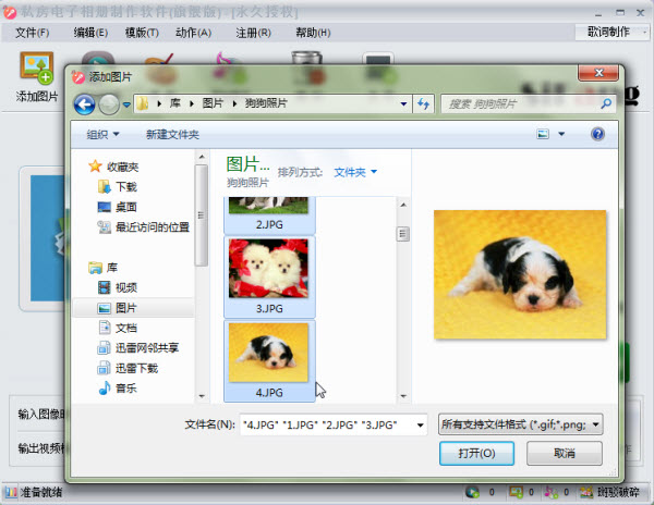 电子相册制作软件图文教程