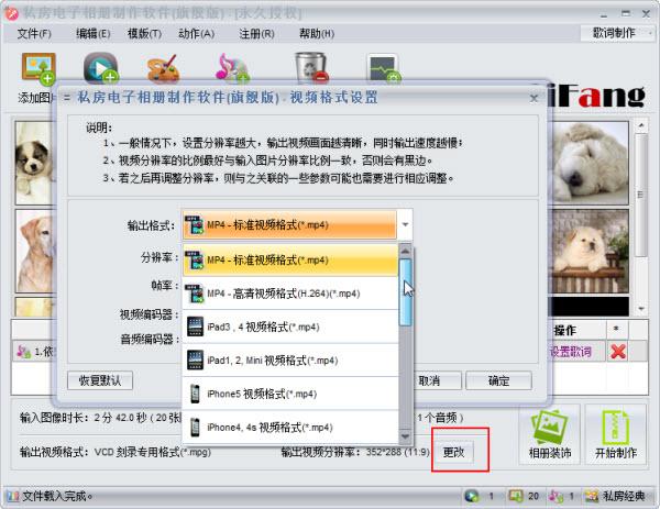 电子相册制作完成后输出格式设置