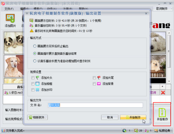 电子相册制作可加入片头、片尾
