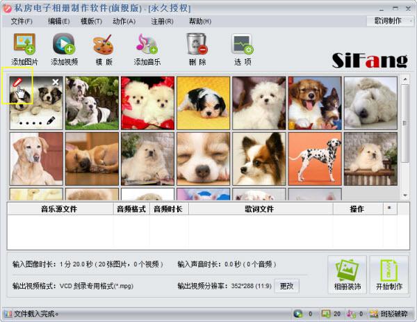 往电子相册制作软件中添加图片素材