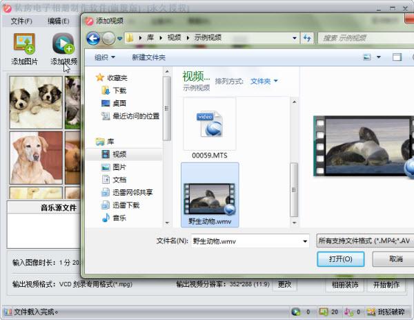 电子相册支持添加视频素材